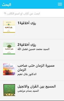 مكتبة السيد فضل الله العامة screenshot 3