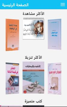 مكتبة السيد فضل الله العامة screenshot 4