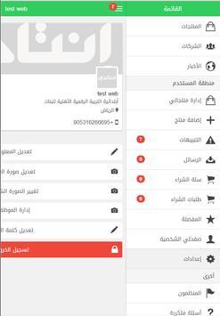 إنتاجي screenshot 3