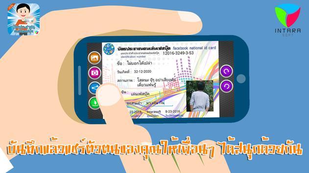 บัตรประชาชนคนเล่นเฟสบุ๊ค apk screenshot