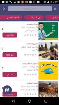 اتفقنا screenshot 3