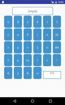 Gematria Calc 2 apk screenshot