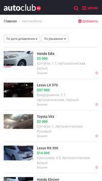 Autoclub.kg screenshot 1