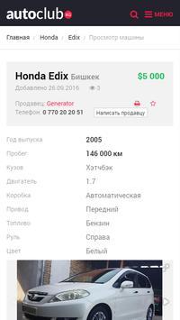 Autoclub.kg screenshot 3