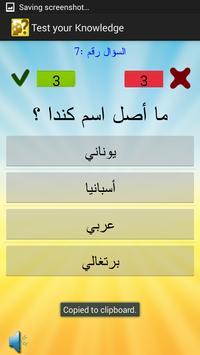لغز وكلمة - شغل عقلك؟ apk screenshot