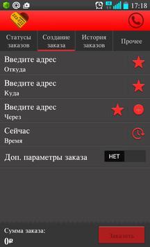 Любимое Такси screenshot 11