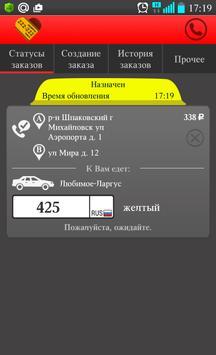Любимое Такси screenshot 13