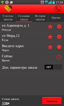 Любимое Такси screenshot 7