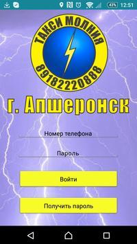 Такси Молния г.Апшеронск poster