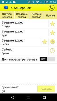 Такси Молния г.Апшеронск screenshot 1