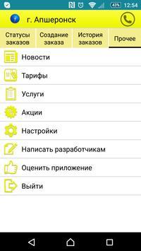 Такси Молния г.Апшеронск screenshot 2