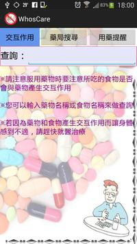 食物藥物交互作用與藥局查詢 poster