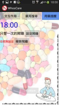 食物藥物交互作用與藥局查詢 apk screenshot