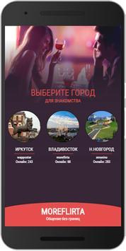 MoreFlirta poster