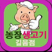 농장생고기 길음점 icon