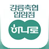 강릉축협입암점하나로마트 icon