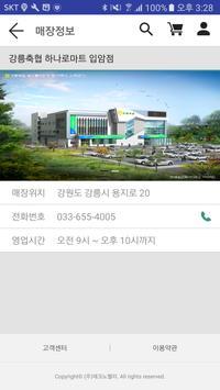 강릉축협입암점하나로마트 poster