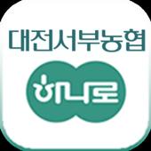 대전서부농협하나로마트 icon