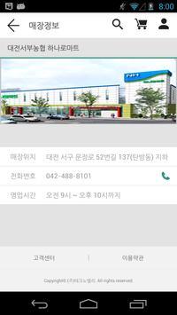 대전서부농협하나로마트 poster