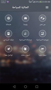 المثالية للسياحة apk screenshot