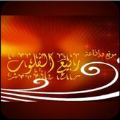 Rabee Al Qloub icon