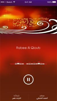 Rabee Al Qloub poster