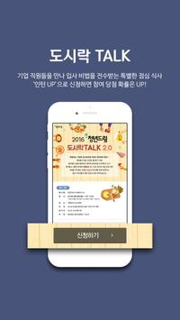 인턴UP apk screenshot