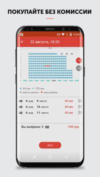 Multiplex apk screenshot