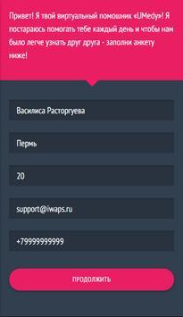 UMedy - Приложение для настоящей леди! screenshot 2