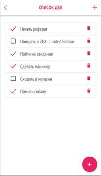 UMedy - Приложение для настоящей леди! screenshot 7