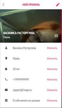 UMedy - Приложение для настоящей леди! screenshot 4