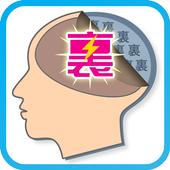 裏脳内メーカー icon