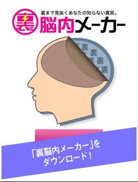 裏脳内メーカー poster
