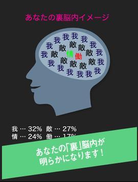 裏脳内メーカー screenshot 2