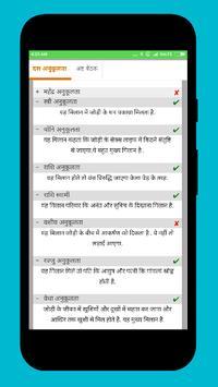Kundli Matching (Hindi) apk screenshot