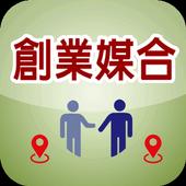免費創業夥伴媒合 icon