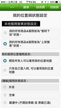 免費創業夥伴媒合 apk screenshot
