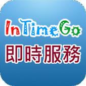 InTimeGo即時服務 icon