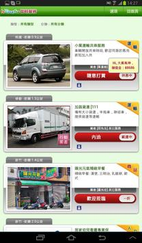 InTimeGo即時服務 screenshot 3