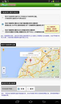InTimeGo即時服務 screenshot 7