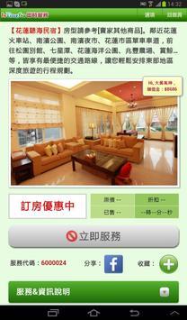 InTimeGo即時服務 screenshot 4
