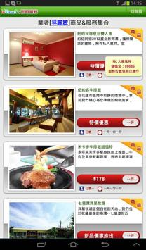 InTimeGo即時服務 screenshot 5
