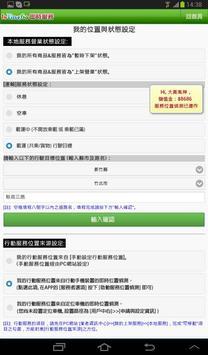 InTimeGo即時服務 screenshot 6