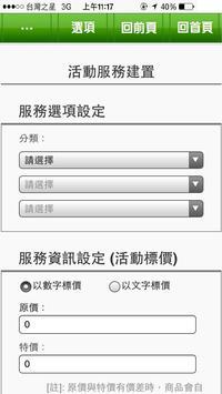 本地即時活動查詢 apk screenshot