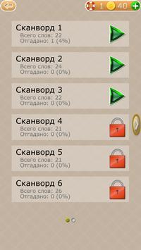 Сканворды 2017 apk screenshot