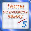 Тест по русскому языку 2017 アイコン