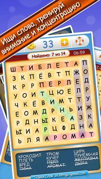 Поиск слов apk screenshot