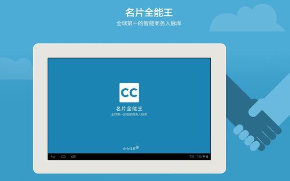 名片全能王 screenshot 10