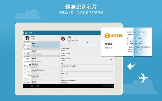 名片全能王 screenshot 6