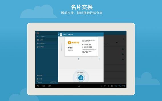 名片全能王 screenshot 7